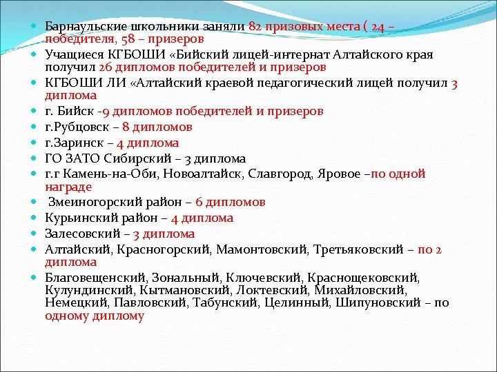 Барнаульские школьники заняли 82 призовых места ( 24 – победителя, 58 – призеров