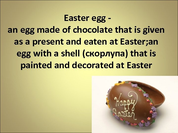 Easter egg - an egg made of chocolate that is given as a
