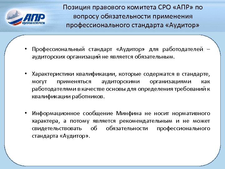 Позиция правового комитета СРО «АПР» по вопросу обязательности применения профессионального стандарта «Аудитор» • Профессиональный
