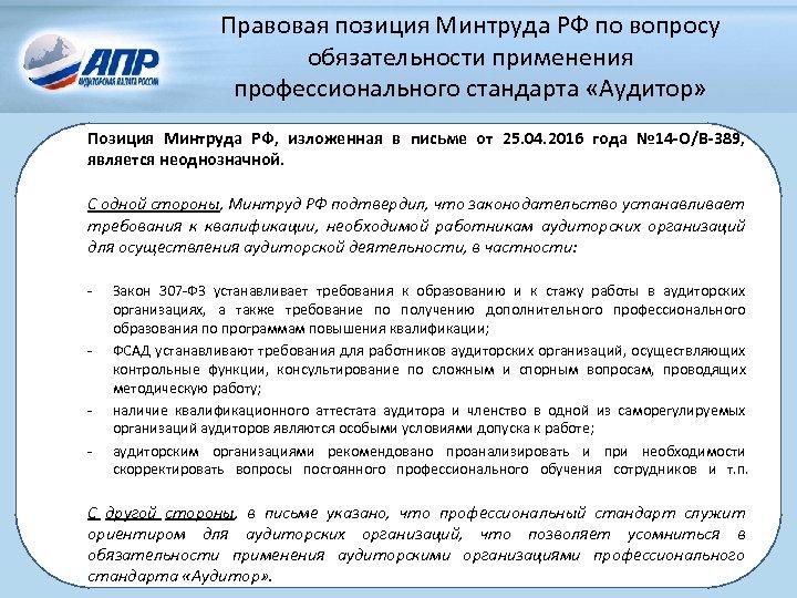 Правовая позиция Минтруда РФ по вопросу обязательности применения профессионального стандарта «Аудитор» Позиция Минтруда РФ,