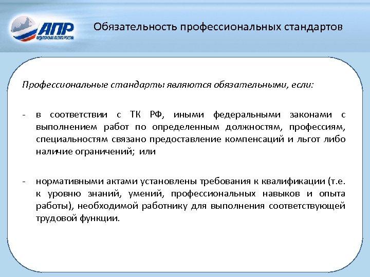 Обязательность профессиональных стандартов Профессиональные стандарты являются обязательными, если: - в соответствии с ТК РФ,