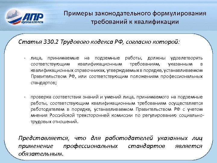 Примеры законодательного формулирования требований к квалификации Статья 330. 2 Трудового кодекса РФ, согласно которой: