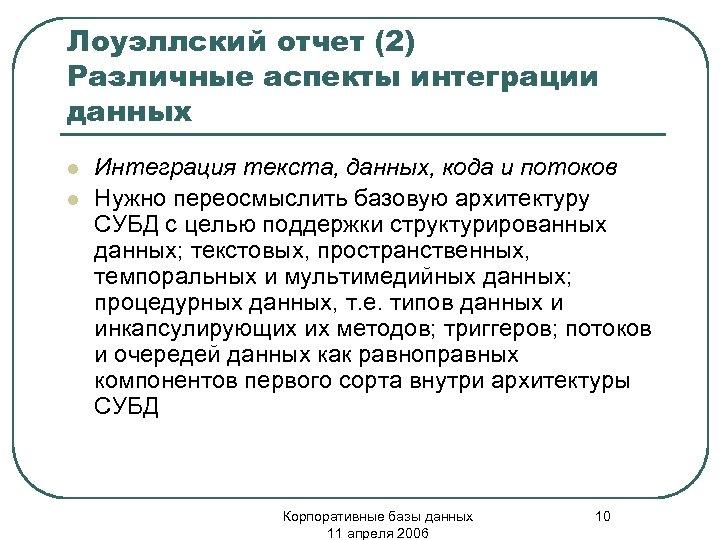 Лоуэллский отчет (2) Различные аспекты интеграции данных l l Интеграция текста, данных, кода и