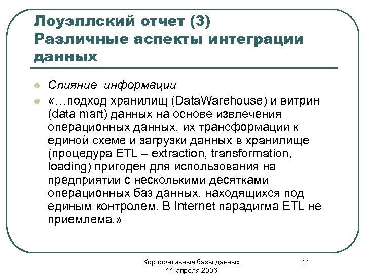 Лоуэллский отчет (3) Различные аспекты интеграции данных l l Слияние информации «…подход хранилищ (Data.