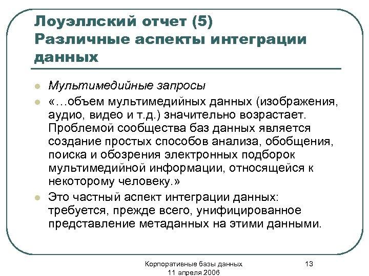 Лоуэллский отчет (5) Различные аспекты интеграции данных l l l Мультимедийные запросы «…объем мультимедийных