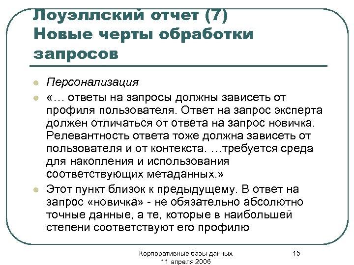 Лоуэллский отчет (7) Новые черты обработки запросов l l l Персонализация «… ответы на