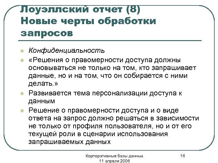 Лоуэллский отчет (8) Новые черты обработки запросов l l Конфиденциальность «Решения о правомерности доступа
