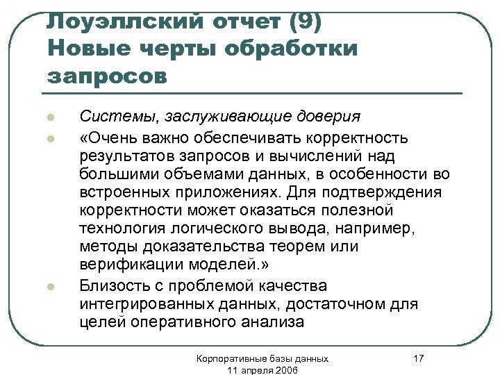 Лоуэллский отчет (9) Новые черты обработки запросов l l l Системы, заслуживающие доверия «Очень