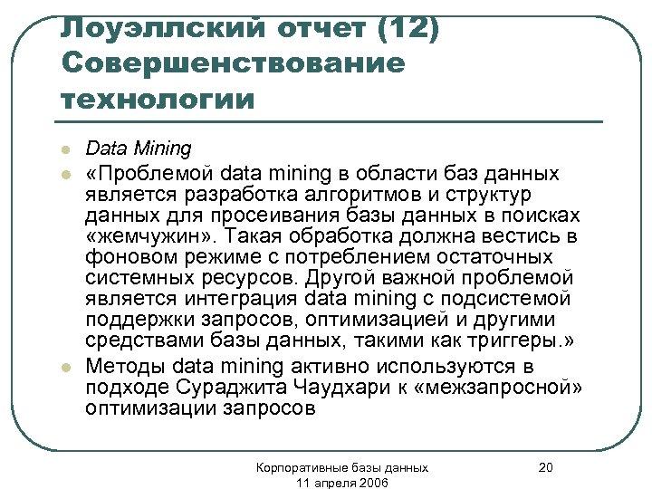 Лоуэллский отчет (12) Совершенствование технологии l Data Mining l «Проблемой data mining в области