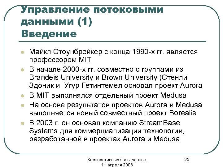 Управление потоковыми данными (1) Введение l l l Майкл Стоунбрейкер с конца 1990 -х