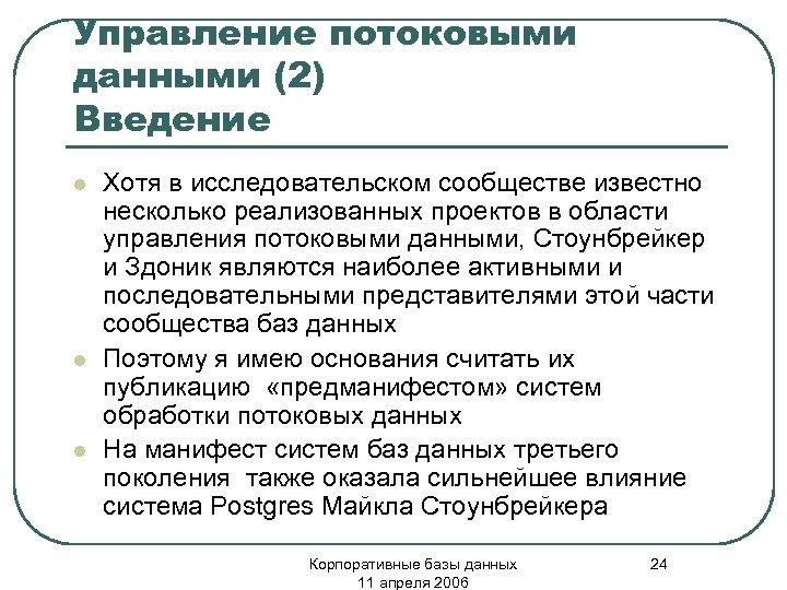 Управление потоковыми данными (2) Введение l l l Хотя в исследовательском сообществе известно несколько