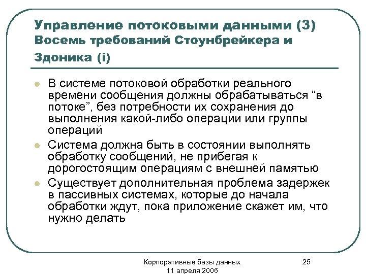 Управление потоковыми данными (3) Восемь требований Стоунбрейкера и Здоника (i) l l l В