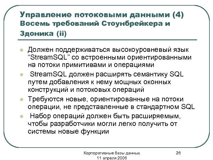 Управление потоковыми данными (4) Восемь требований Стоунбрейкера и Здоника (ii) l l Должен поддерживаться
