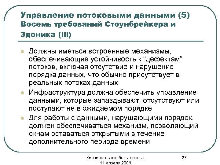 Управление потоковыми данными (5) Восемь требований Стоунбрейкера и Здоника (iii) l l l Должны