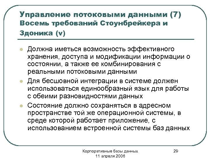 Управление потоковыми данными (7) Восемь требований Стоунбрейкера и Здоника (v) l l l Должна