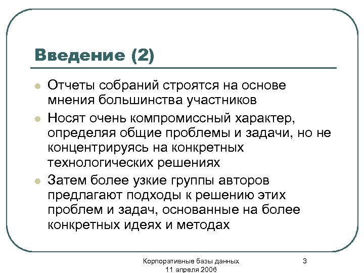 Введение (2) l l l Отчеты собраний строятся на основе мнения большинства участников Носят