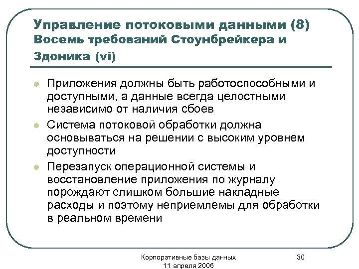 Управление потоковыми данными (8) Восемь требований Стоунбрейкера и Здоника (vi) l l l Приложения