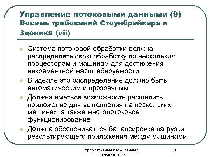 Управление потоковыми данными (9) Восемь требований Стоунбрейкера и Здоника (vii) l l Система потоковой