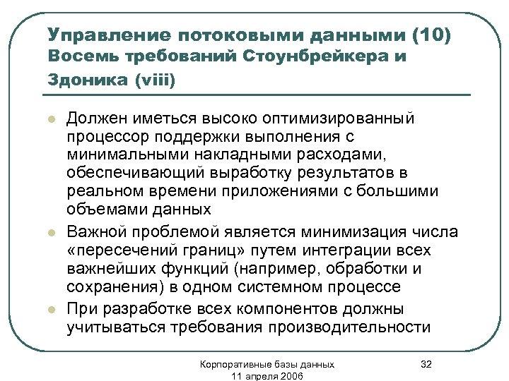 Управление потоковыми данными (10) Восемь требований Стоунбрейкера и Здоника (viii) l l l Должен