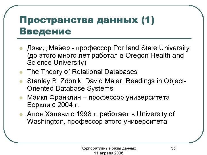 Пространства данных (1) Введение l l l Дэвид Майер - профессор Portland State University
