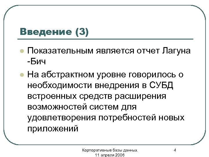 Введение (3) l l Показательным является отчет Лагуна -Бич На абстрактном уровне говорилось о