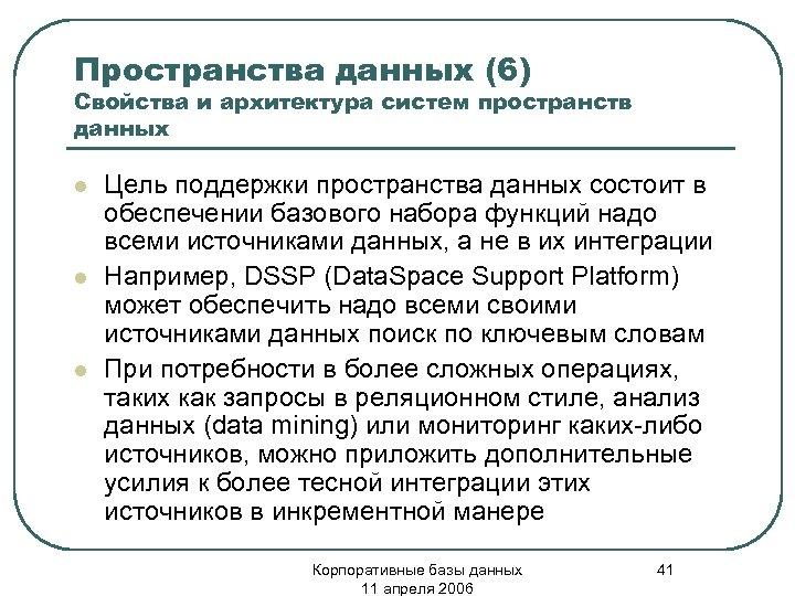 Пространства данных (6) Свойства и архитектура систем пространств данных l l l Цель поддержки
