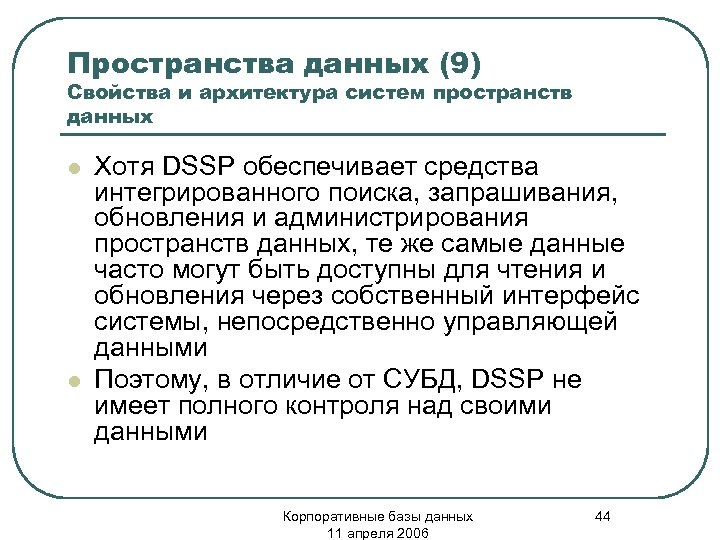 Пространства данных (9) Свойства и архитектура систем пространств данных l l Хотя DSSP обеспечивает