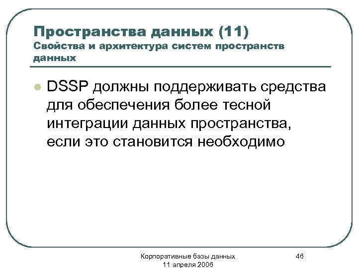 Пространства данных (11) Свойства и архитектура систем пространств данных l DSSP должны поддерживать средства