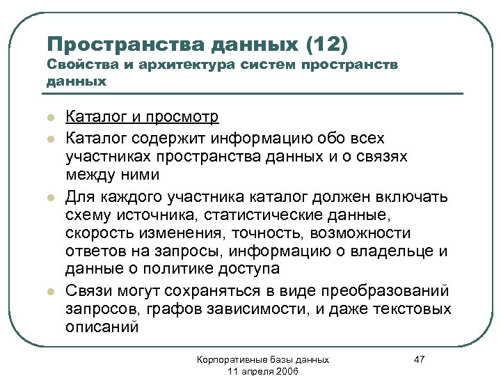 Пространства данных (12) Свойства и архитектура систем пространств данных l l Каталог и просмотр