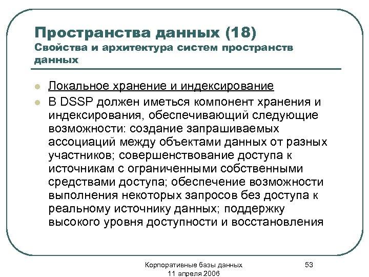 Пространства данных (18) Свойства и архитектура систем пространств данных l l Локальное хранение и