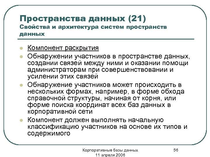 Пространства данных (21) Свойства и архитектура систем пространств данных l l Компонент раскрытия Обнаружении