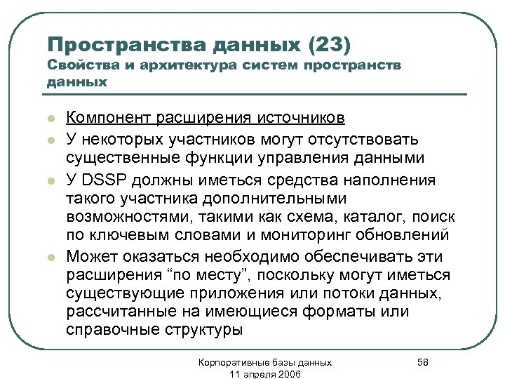 Пространства данных (23) Свойства и архитектура систем пространств данных l l Компонент расширения источников