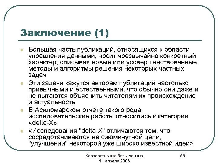 Заключение (1) l l Большая часть публикаций, относящихся к области управления данными, носит чрезвычайно
