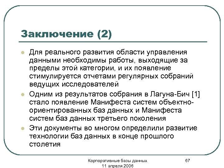 Заключение (2) l l l Для реального развития области управления данными необходимы работы, выходящие