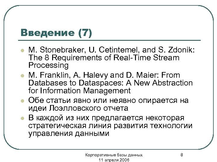 Введение (7) l l M. Stonebraker, U. Cetintemel, and S. Zdonik: The 8 Requirements