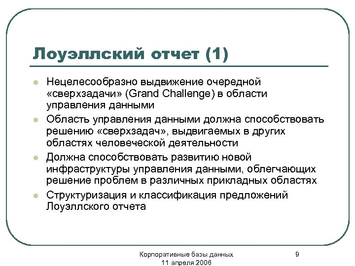 Лоуэллский отчет (1) l l Нецелесообразно выдвижение очередной «сверхзадачи» (Grand Challenge) в области управления