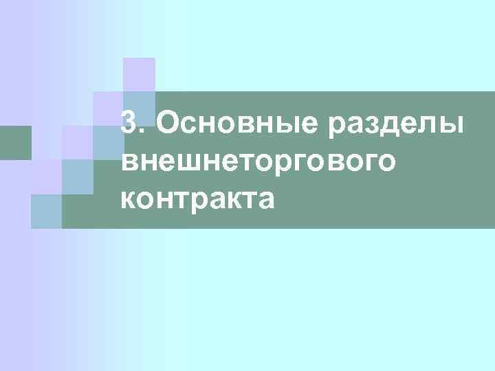 3. Основные разделы внешнеторгового контракта