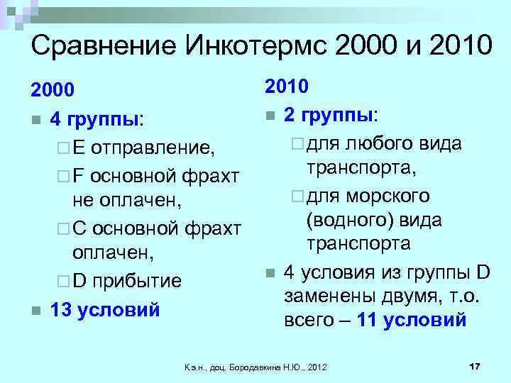 Сравнение Инкотермс 2000 и 2010 2000 n 4 группы: ¨ E отправление, ¨ F