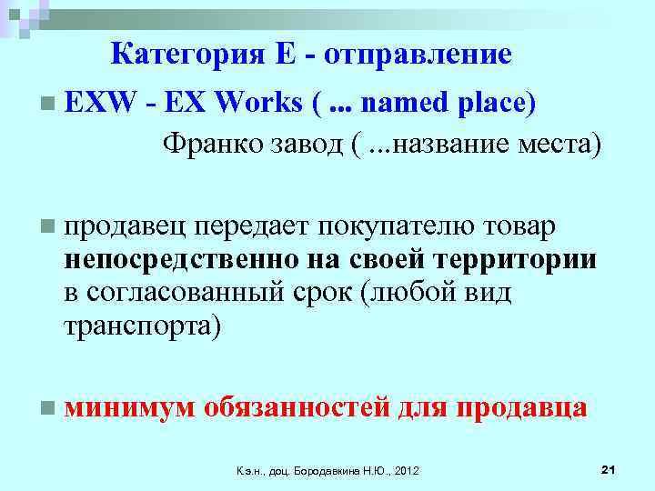 Категория E - отправление n EXW - EX Works (. . . named place)