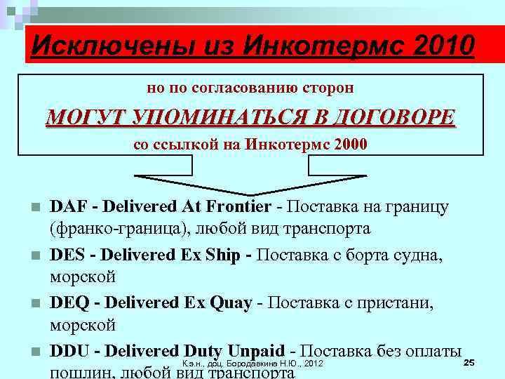 Исключены из Инкотермс 2010 но по согласованию сторон МОГУТ УПОМИНАТЬСЯ В ДОГОВОРЕ со ссылкой