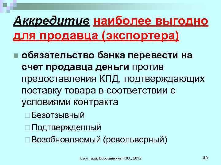 Аккредитив наиболее выгодно для продавца (экспортера) n обязательство банка перевести на счет продавца деньги
