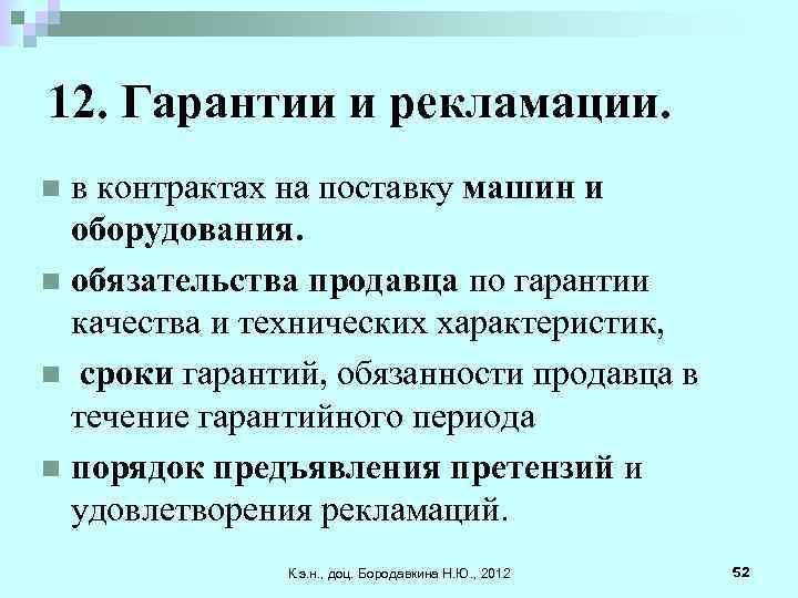 12. Гарантии и рекламации. в контрактах на поставку машин и оборудования. n обязательства продавца
