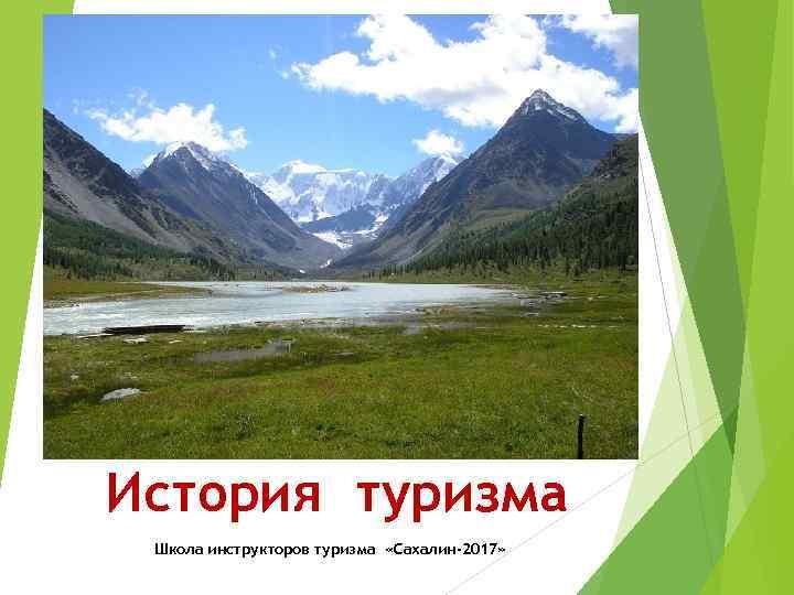 История туризма Школа инструкторов туризма «Сахалин-2017»