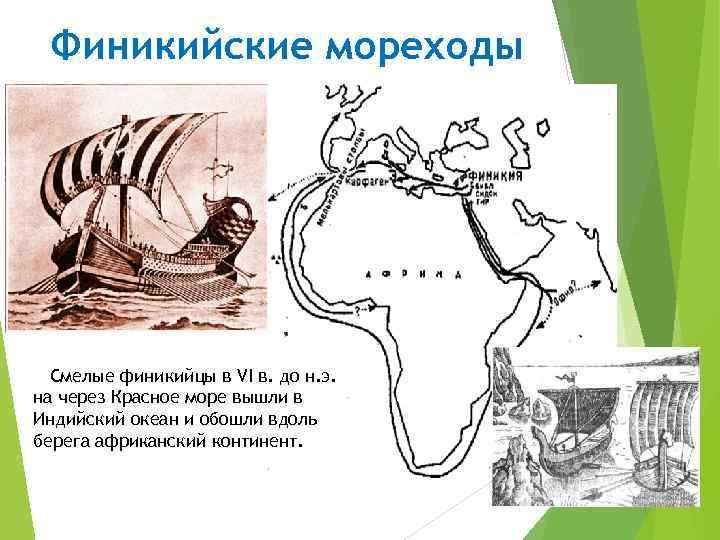 Финикийские мореходы Смелые финикийцы в VI в. до н. э. на через Красное море