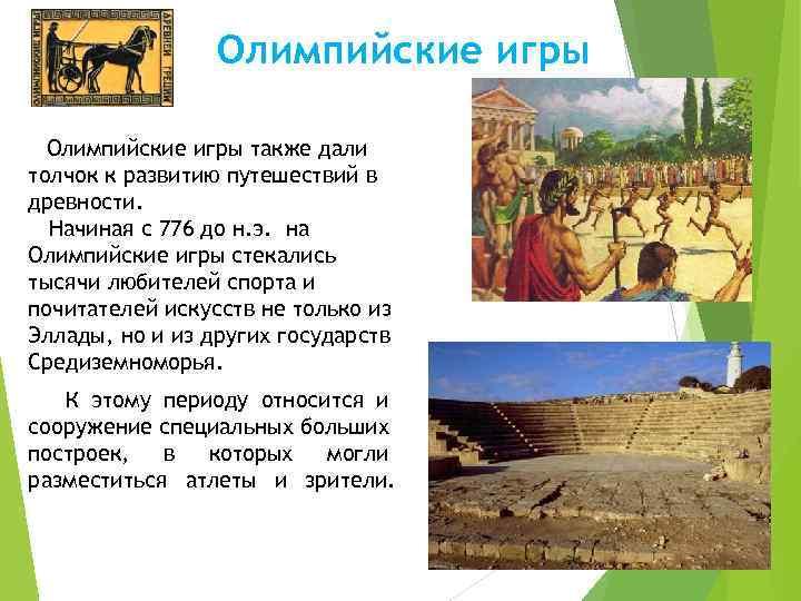 Олимпийские игры также дали толчок к развитию путешествий в древности. Начиная с 776 до
