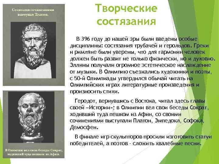 Творческие состязания В 396 году до нашей эры были введены особые дисциплины: состязания трубачей