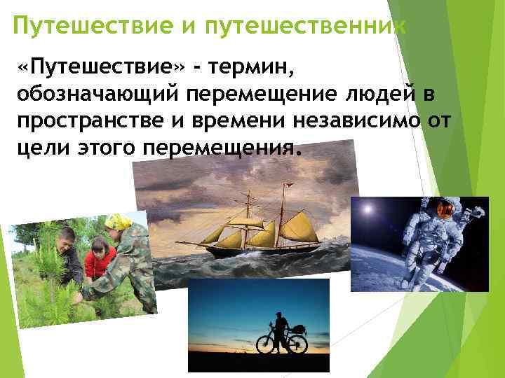 Путешествие и путешественник «Путешествие» - термин, обозначающий перемещение людей в пространстве и времени независимо