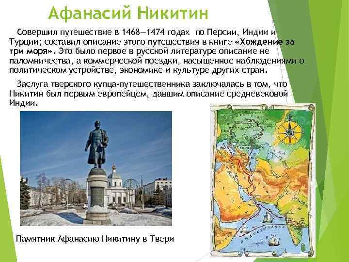 Афанасий Никитин Совершил путешествие в 1468— 1474 годах по Персии, Индии и Турции; составил