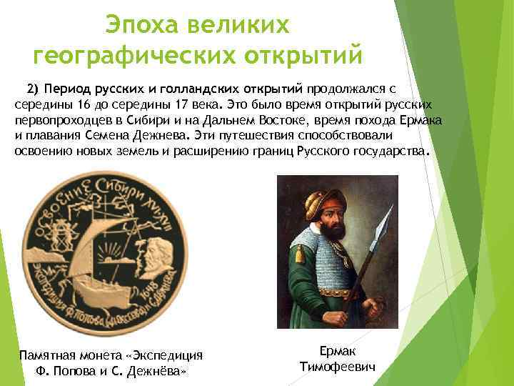 Эпоха великих географических открытий 2) Период русских и голландских открытий продолжался с середины 16