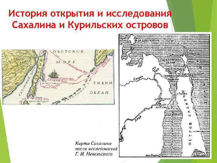 История открытия и исследования Сахалина и Курильских островов
